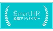 SmartHR公認アドバイザー