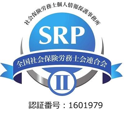 SRPⅡ認証事務所